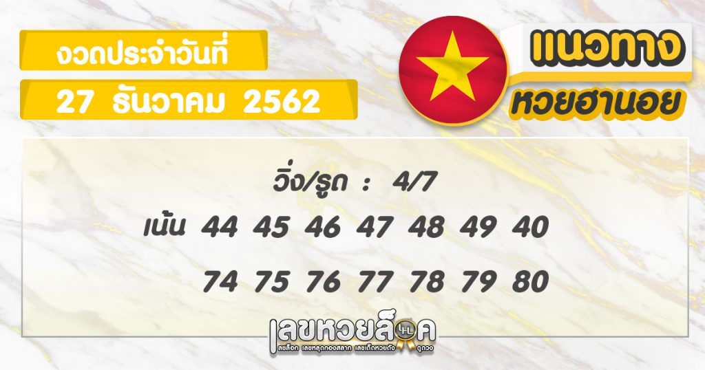 Hanoi Lottery Guidelines Daily draw 27/12/62