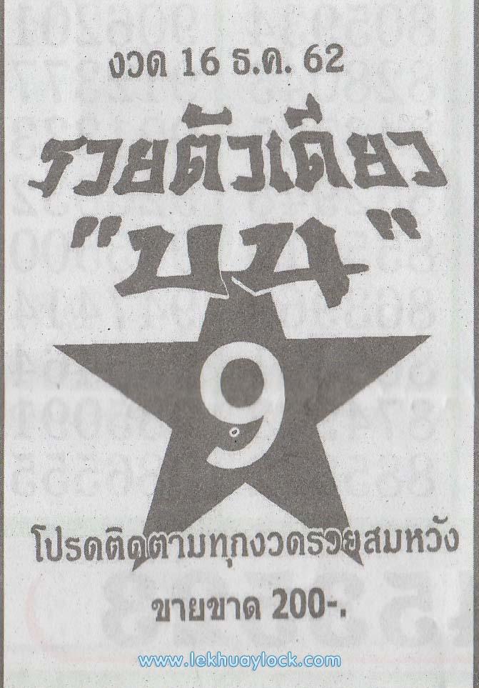 หวยซอง รวยตัวเดียว 16/12/62 ตัวเดียวเน้นๆ Single rich Envelope lottery 16/12/62