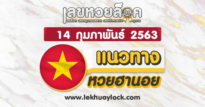 Hanoi Lottery Guidelines Daily draw 14/02/63