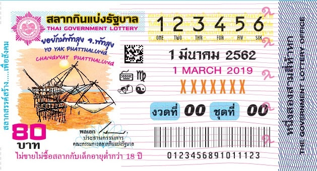 what thai lottery