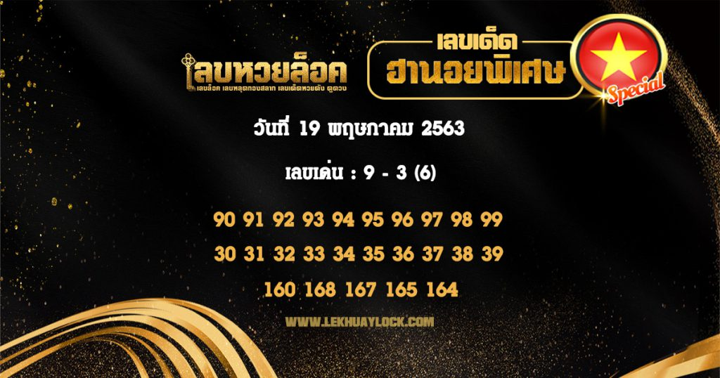 A lucky number for Hanoi on the date 19/5/63.