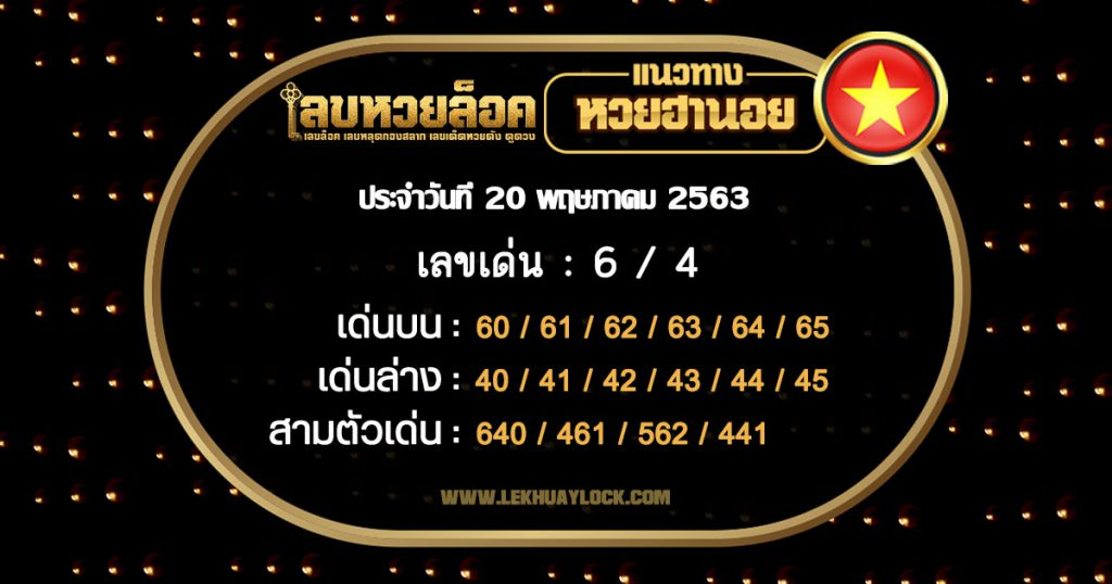 Special lucky Hanoi lottery numbers