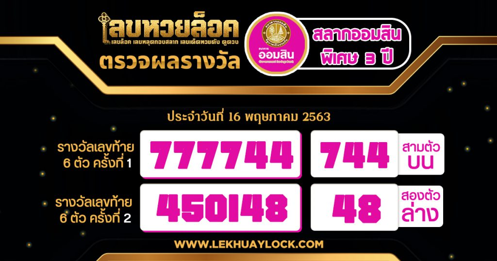 Special 3-year GSB lottery results on 16 May 2020