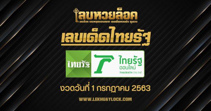 Thai Rath lucky number 1/7/63