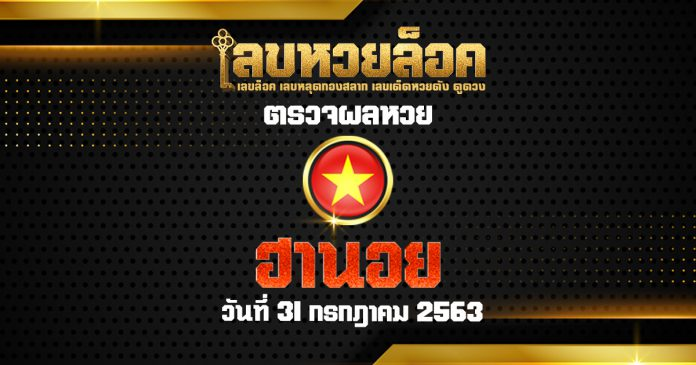Hanoi lottery results for the period 31/07/63