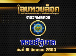 government-lottery-results-for-the-date-01-08-63