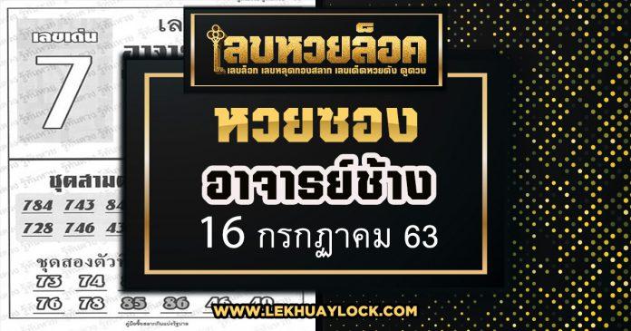 หวยอาจารย์ช้าง Envelope Achan Chang, Lottery 16-7-63