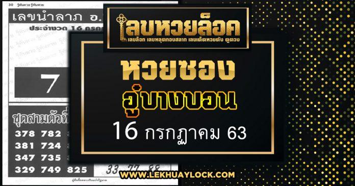 หวยเลขนำลาภ Lottery numbers, lucky numbers, Bang Bon 16-7-63
