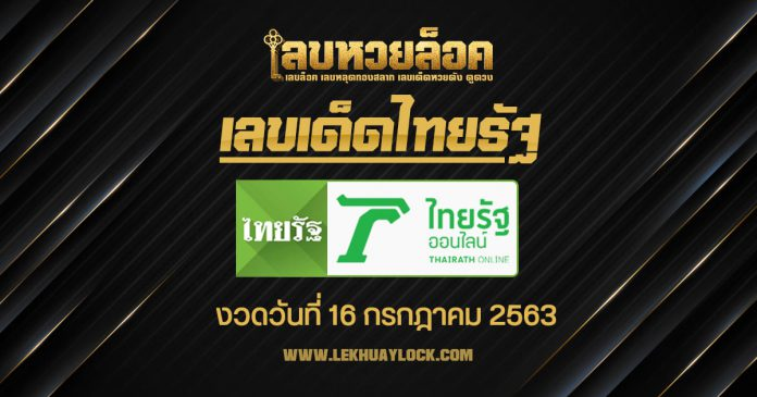 Thai Rath lucky number 16/7/63