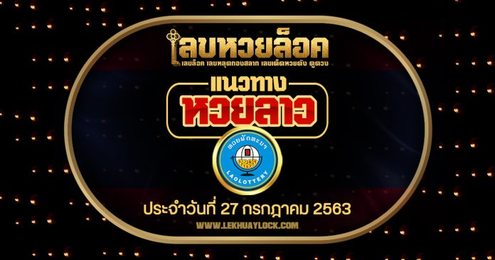 Guidelines for Laos lottery, draw date 27/07/63