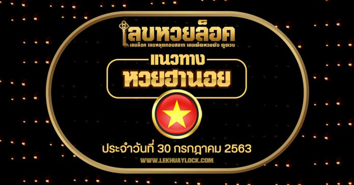 Hanoi Lottery Guidelines Daily draw 30/07/63