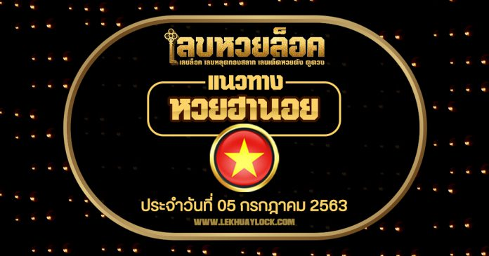 Hanoi Lottery Guidelines Daily draw 05/07/63