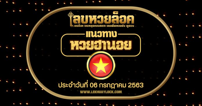 Hanoi Lottery Guidelines Daily draw 06/07/63