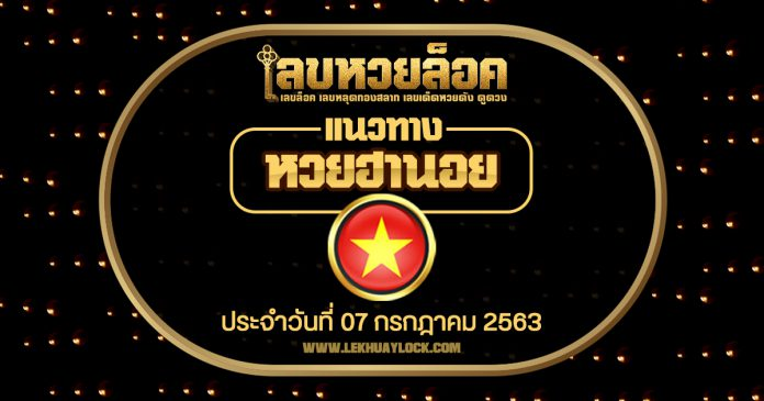 Hanoi Lottery Guidelines Daily draw 07/07/63