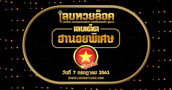 Lucky number for Hanoi lottery on 07/07/63