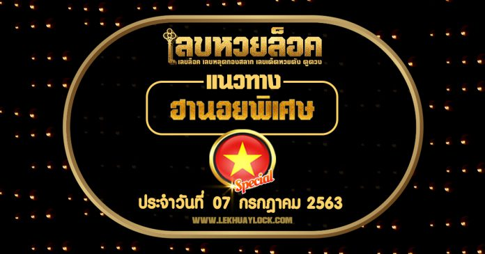 Guidelines for Hanoi Lottery (Special) Daily draw 07/07/63