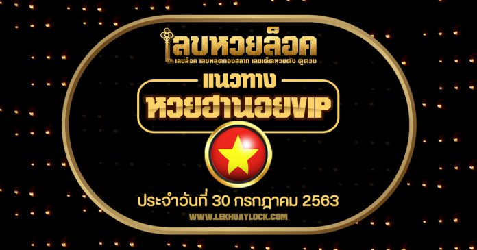 Hanoi VIP lottery guidelines Daily draw 30/07/63