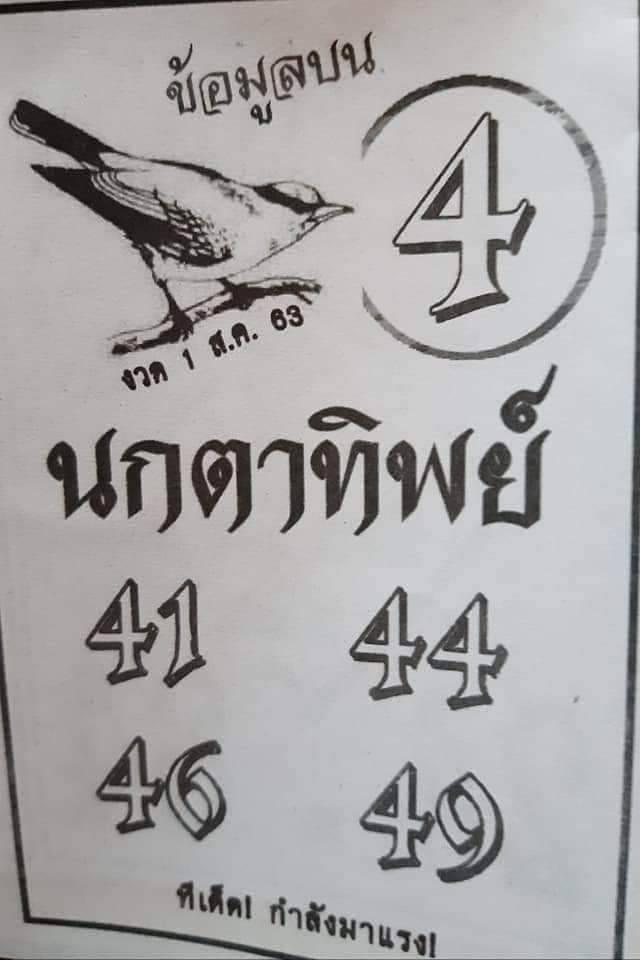 Envelope lottery, Nok Ta Thip 1-8-63