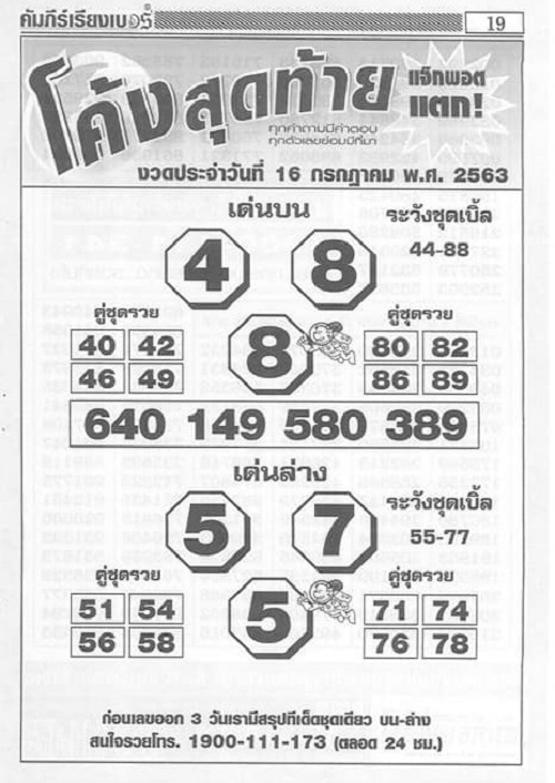 หวยโค้งสุดท้าย Envelope lottery, final curve 16-7-63