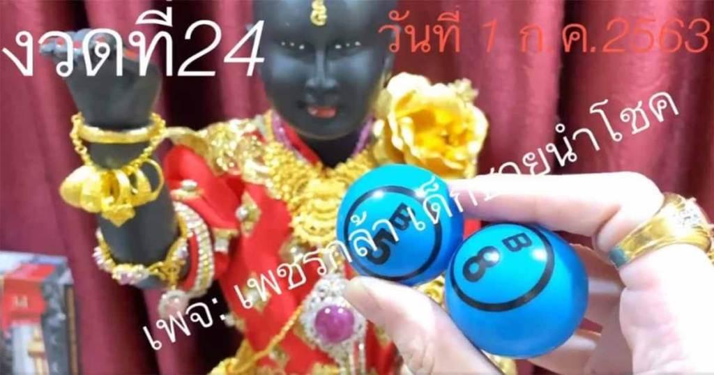 เลขเด็ดปิงปองเพชรกล้า 01/07/63