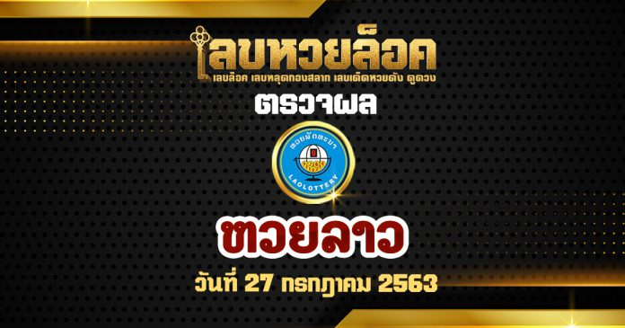 Laos lottery results for the period 27/07/63