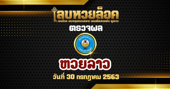 Laos lottery results for the period 30/07/63