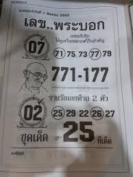 Envelope lottery numbers tell 1-8-63
