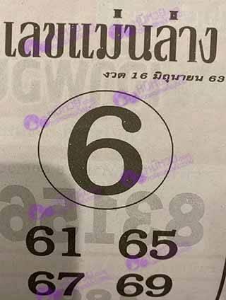 Envelopes lottery bottom accuracy 16-7-63