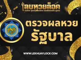Check the results of the government lottery
