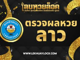laos-lottery-results-check