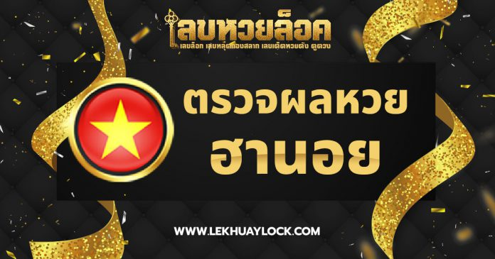 check-the-hanoi-lottery-results