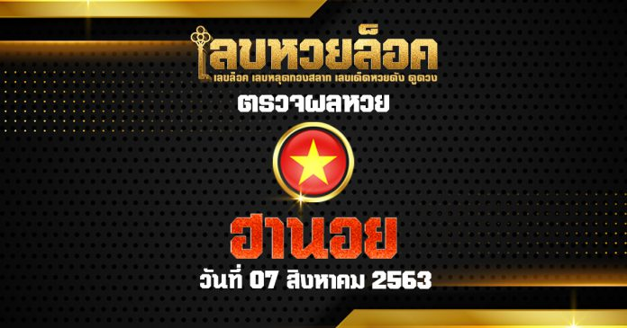 Hanoi lottery results for daily period 07/08/2020