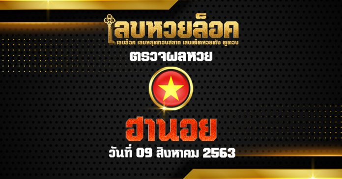 Hanoi lottery results for daily period 09/08/2020
