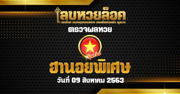 Hanoi Lottery special results Daily installment 09/08/63