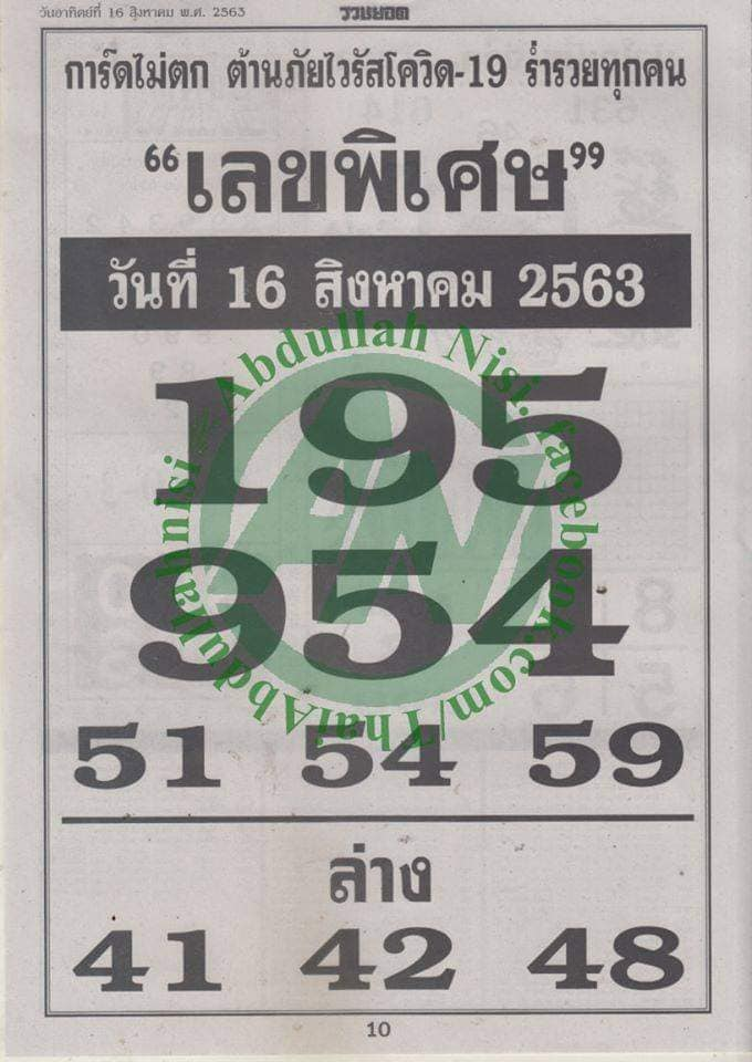 Lottery envelopes special numbers 16-8-63