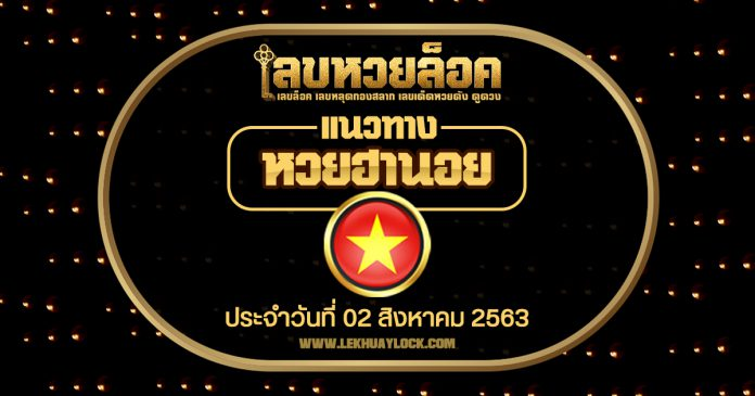 Hanoi Lottery Guidelines Daily draw 02/08/63