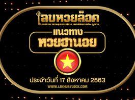 Hanoi Lottery Guidelines Daily installment 17/08/63