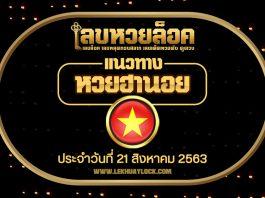 Hanoi Lottery Guidelines Daily installment 21/08/63