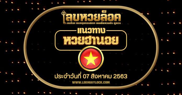 Hanoi Lottery Guidelines Daily installment 07/08/63