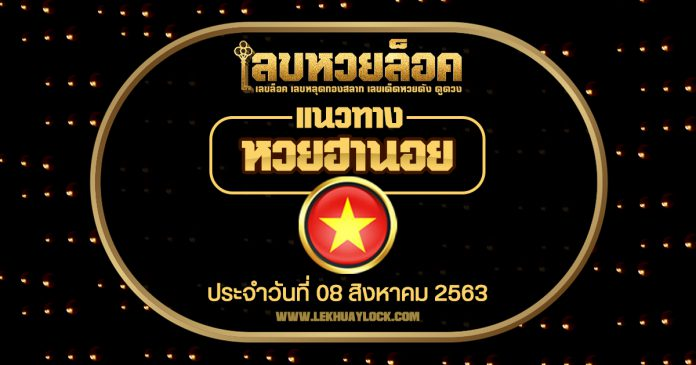 Hanoi Lottery Guidelines Daily installment 08/08/63