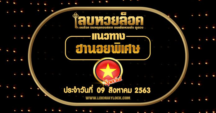 Special Hanoi Lottery Guidelines Daily installment 09/08/63