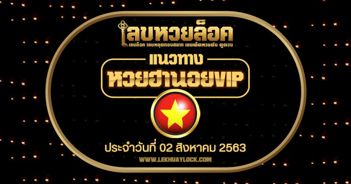 Hanoi VIP lottery guidelines Daily draw 02/08/63
