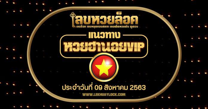 Hanoi VIP Lottery Guidelines Daily installment 09/08/63