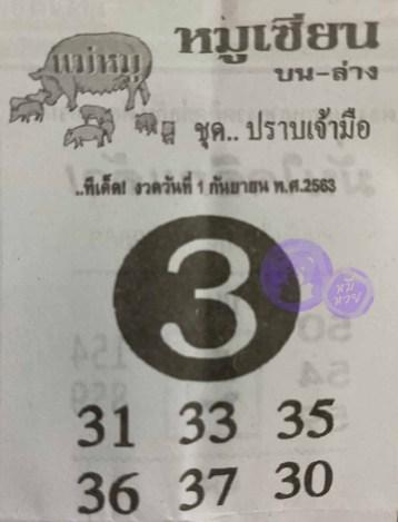Mu Sian lottery 1-9-63