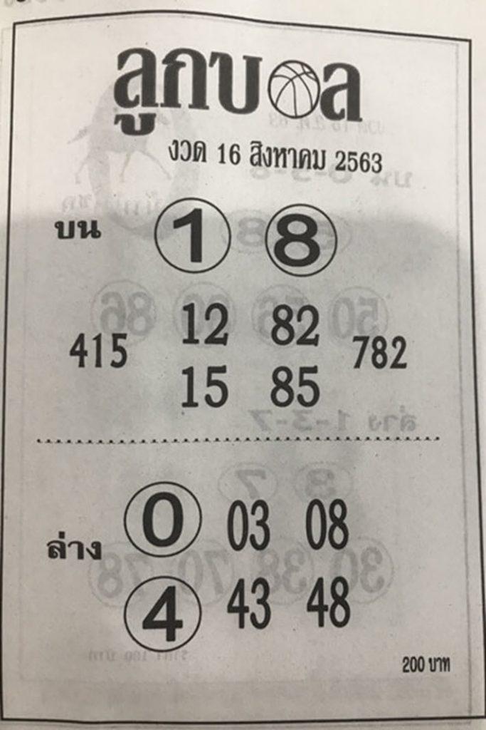 Lottery ball envelope 16-8-63