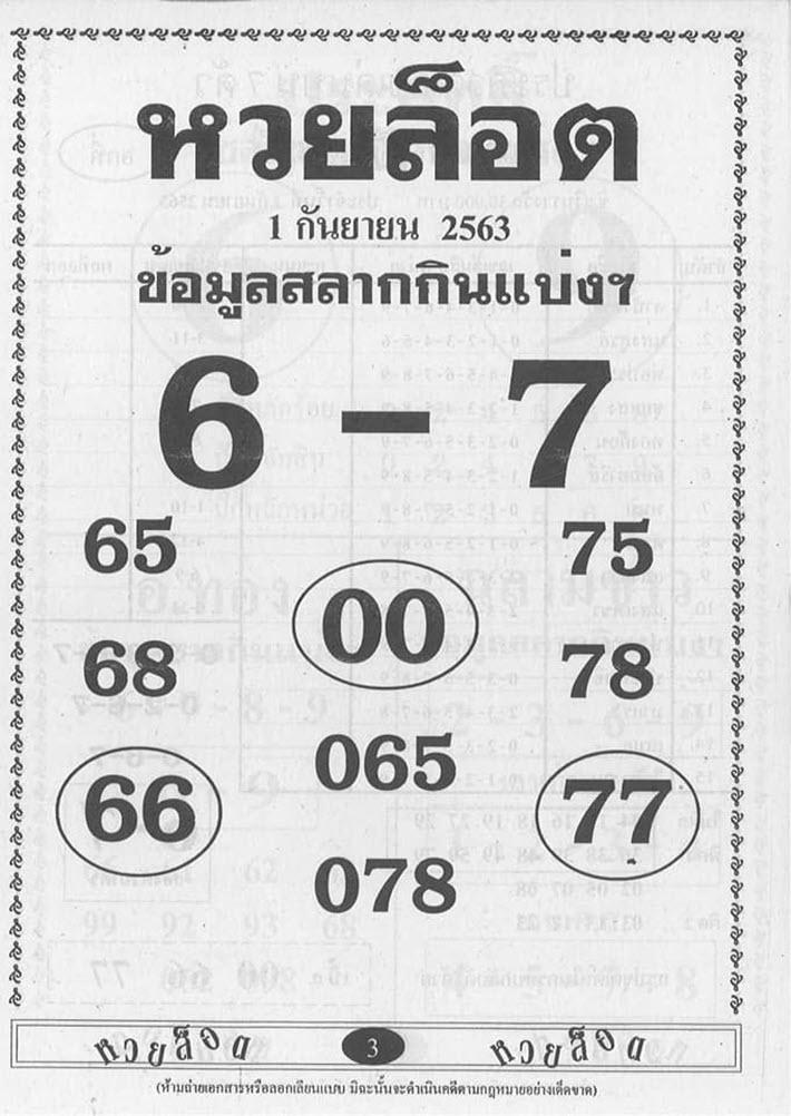 Lottery Lottery Lock 1-9-63