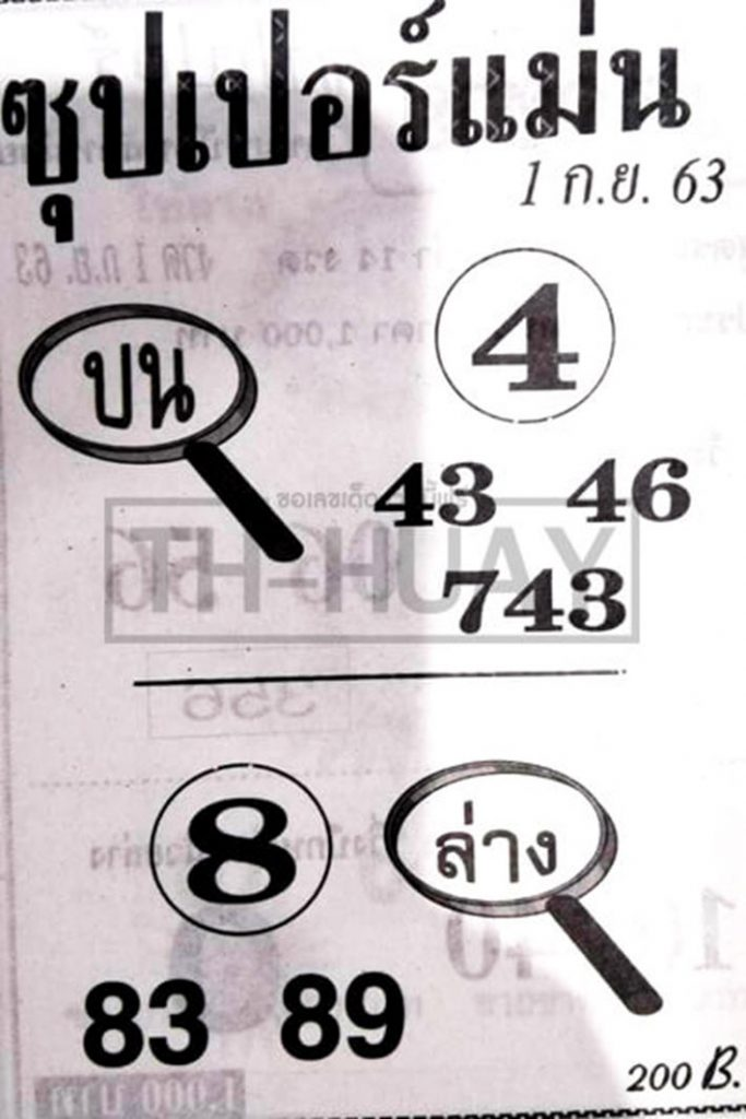 Super accurate lottery 1-9-63