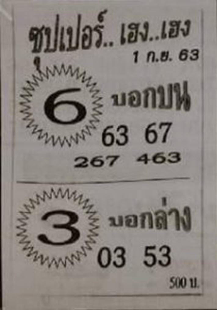 Super Heng lottery 1-9-63