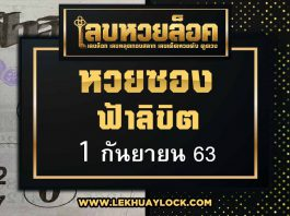 Lottery, blue envelope 16-8-63