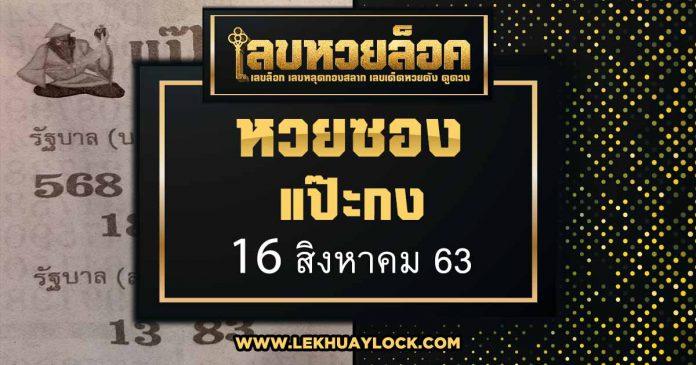 Lottery envelopes pekong 16-8-63